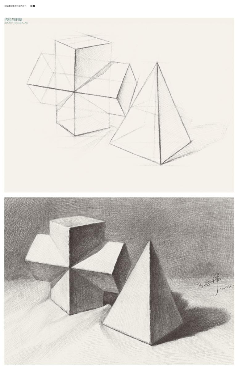 《结构与明暗:石膏几何体》第一部分主要讲述了绘画工具、作画姿势和角度的选择、排线方法、透视原理、黑白灰三大面及五大调子等绘画基础常识,第二部分主要讲述了正方体、圆球体、圆柱体、圆锥体、方锥体、斜面圆柱体、六棱柱体、切面球体、长方体、长方结合体、圆锥贯穿结合体、方锥贯穿结合体的结构与明暗,第三部分为两个石膏几何体、三个石膏几何体、四个石膏几何体的作画步骤图解,第四部分为作品欣赏。