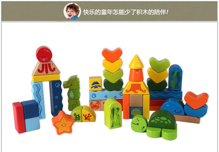 hape 奇幻海洋积木 儿童创意益智木制玩具 e0432