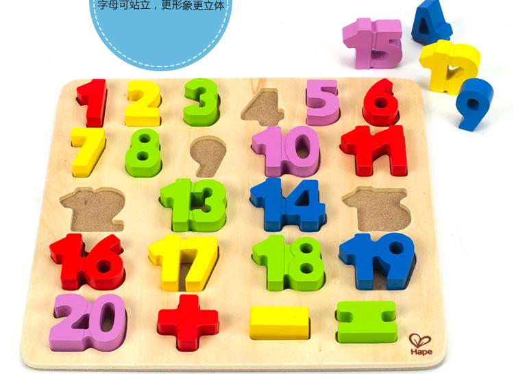 hape 1-20数字突出拼图 早教益智实木拼板玩具 e1504