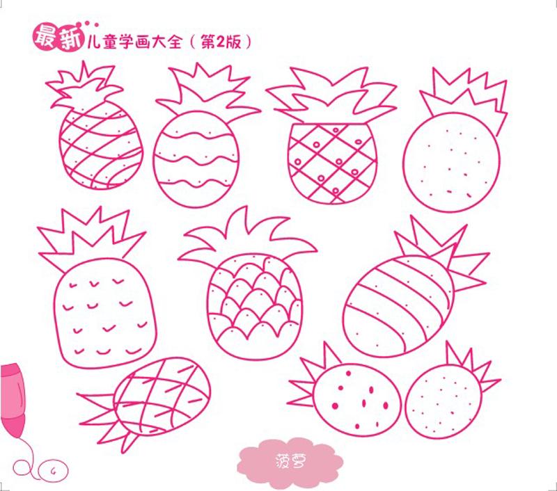 最新儿童剪纸 简笔画 折纸 学画大全(套装共4册)