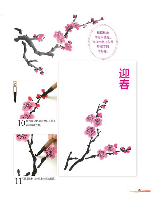 【jp】超简单趣味水墨画 [日]酒井幸子,宁凡 人民邮电出版社 97871153