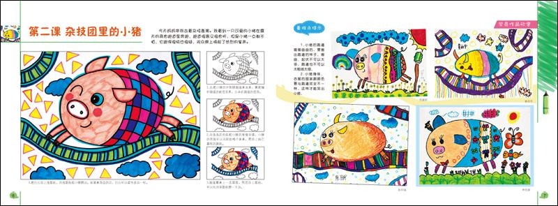 提高篇-儿童创意想象画图片