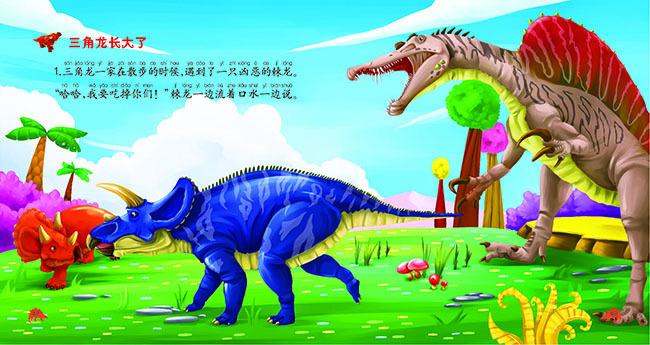 我可爱的恐龙伙伴系列:三角龙大冒险
