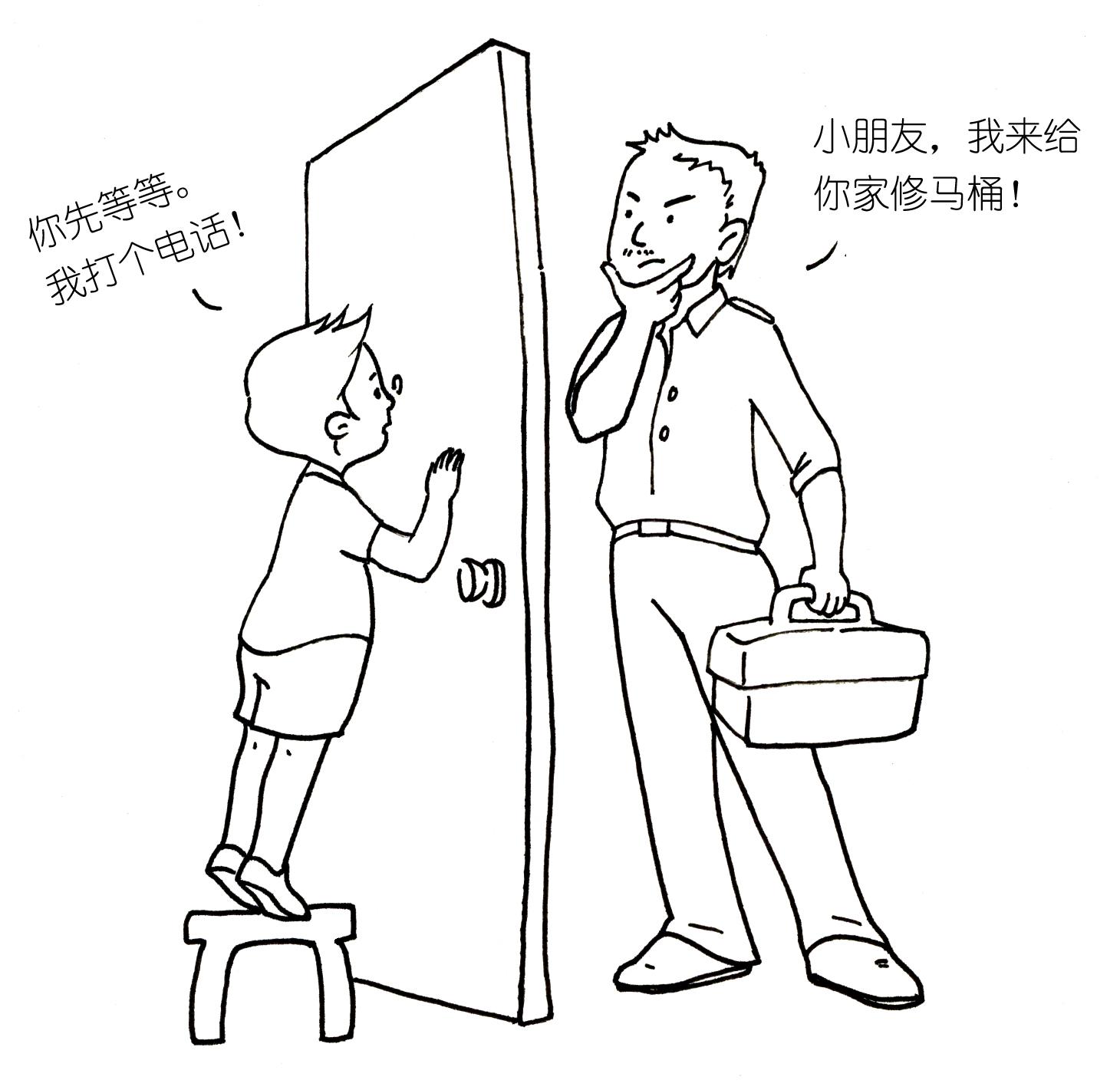 简笔画人物老师可爱全身