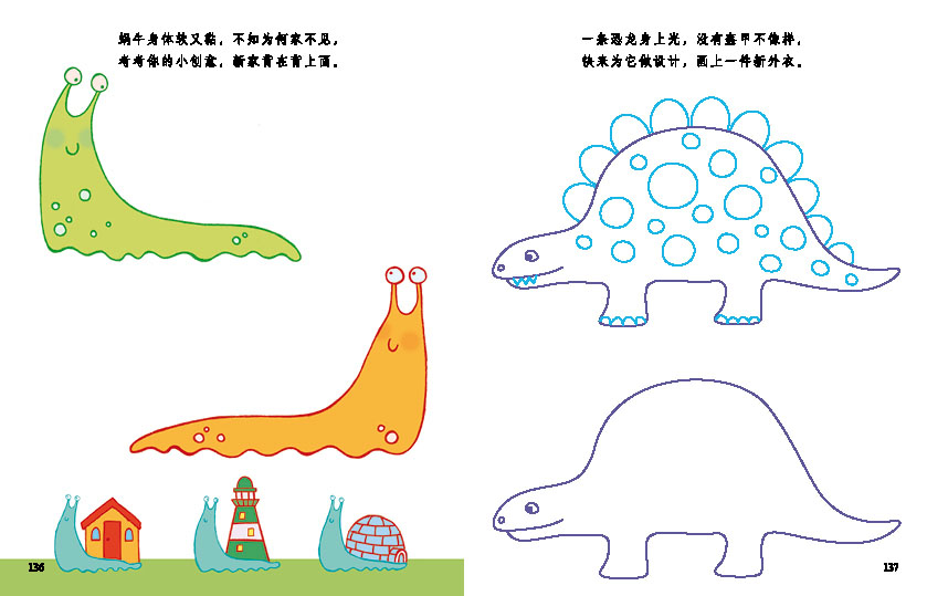 童涂鸦囹�a��d�cl_尚童 创意涂鸦随心绘-冒险世界