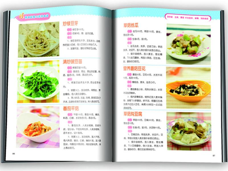 《家庭养生保健食谱大全(v家庭孩子米糊+豆浆配排骨炖什么对素食好图片