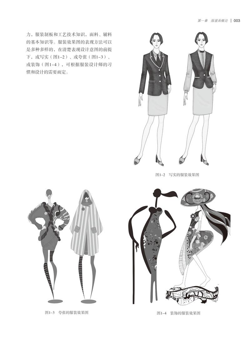 服装画技法 陈桂林 9787518009800