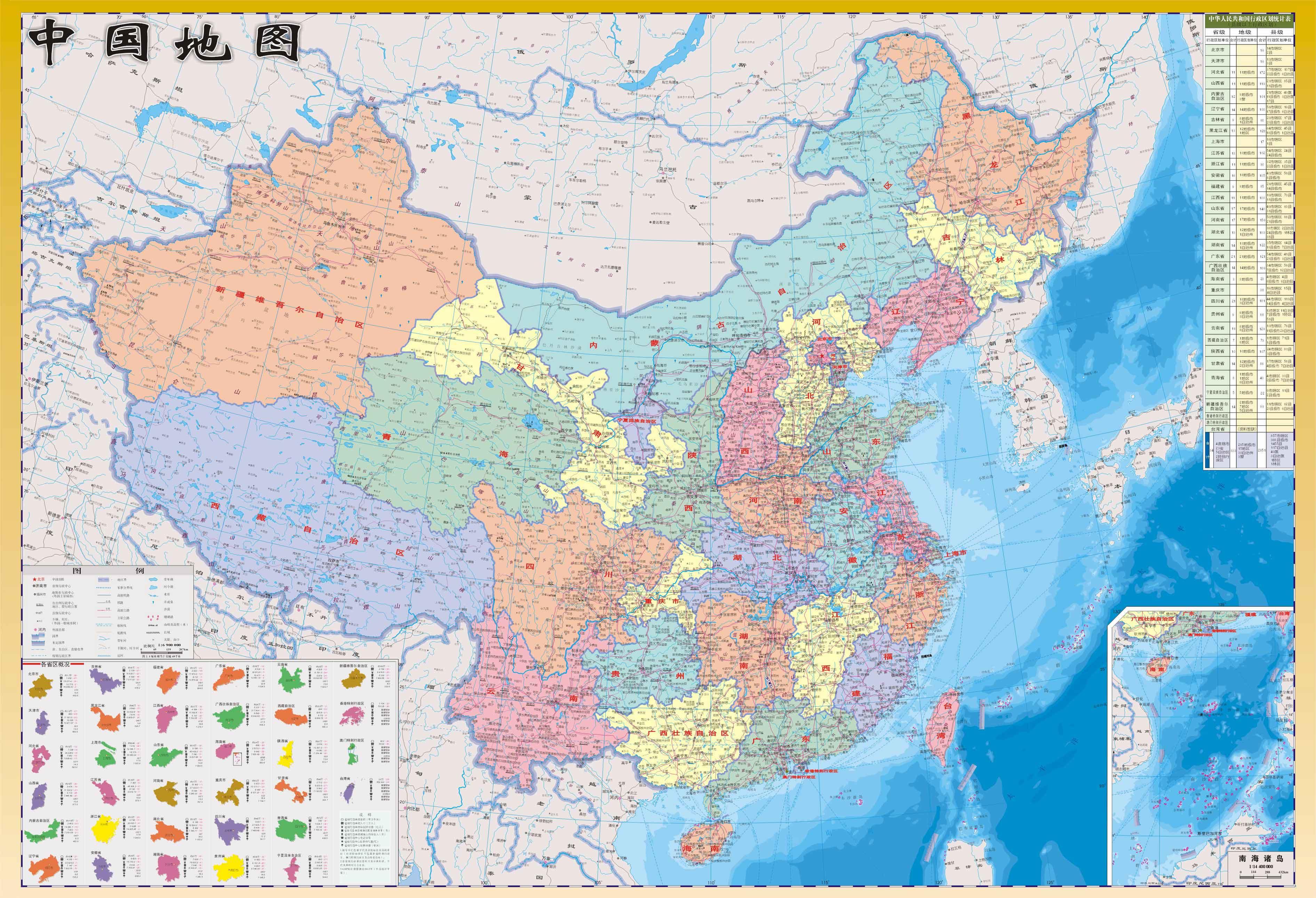 中国地图(1:6900000)(知识版)