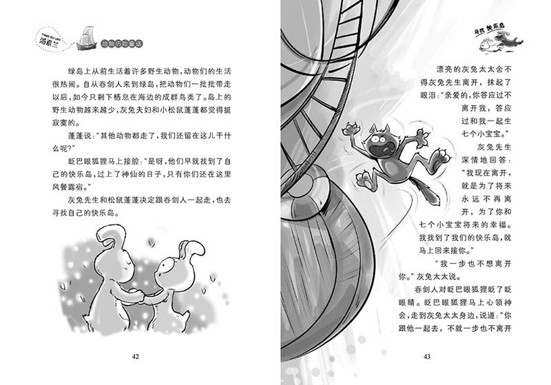 汤素兰动物历险童话典藏版:寻找快乐岛\/汤素兰