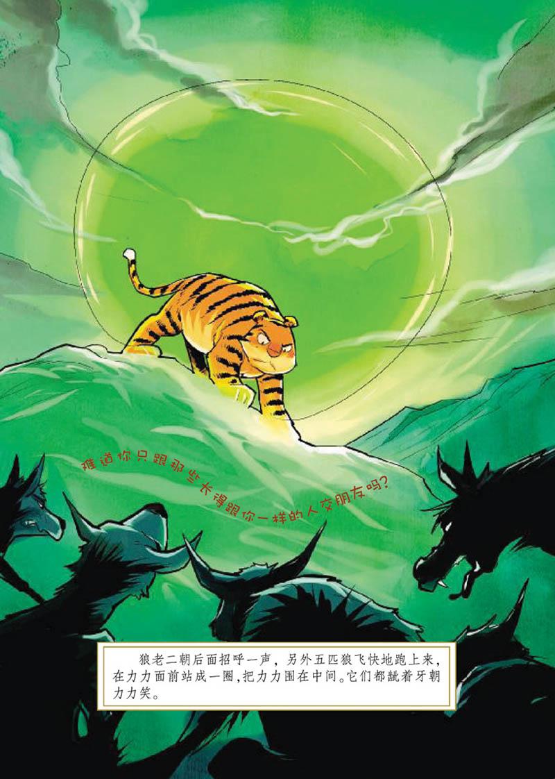 《汤素兰动物历险童话典藏版:小老虎历险记》