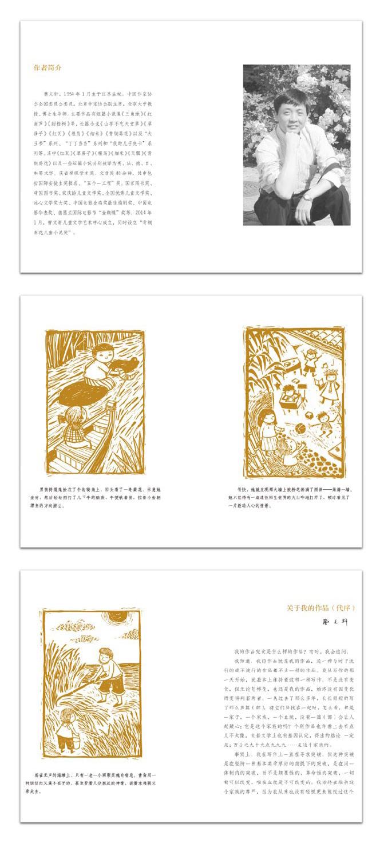 曹文轩儿童文学获奖作品 套装全6册