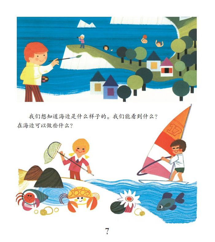 幼儿情景认知图画书(套装共7册)