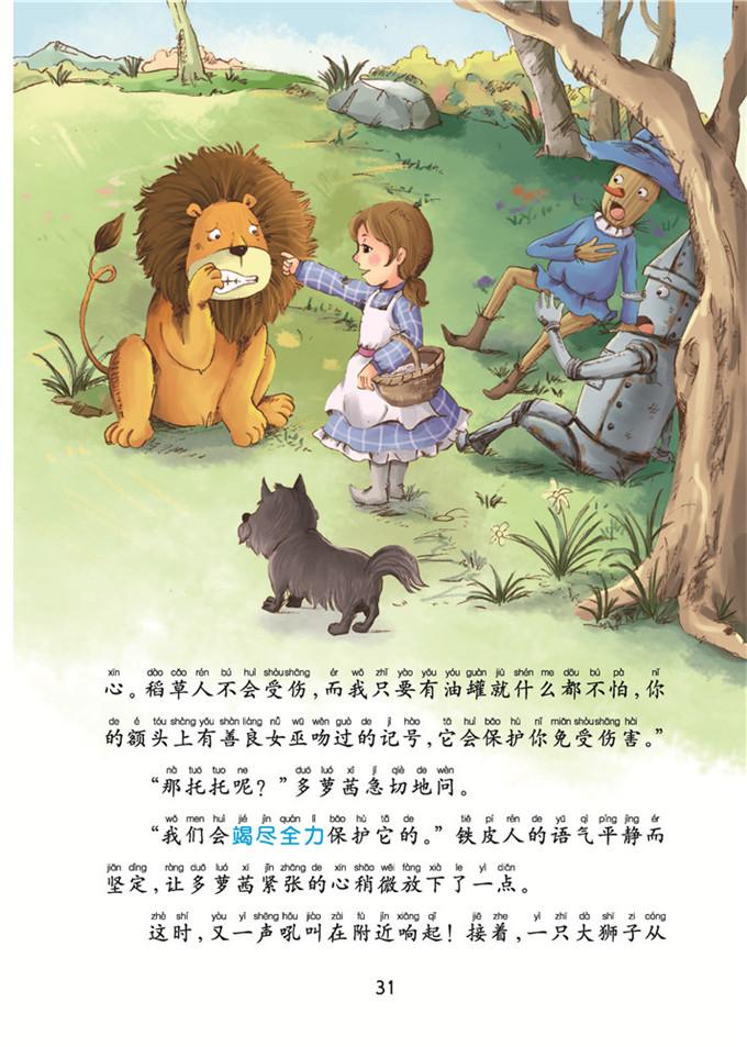 绿野仙踪_童话故事_儿童文学