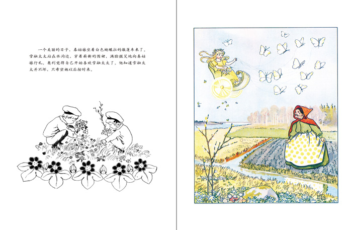 百年经典美绘本:小孩子 大自然系列(全6册)