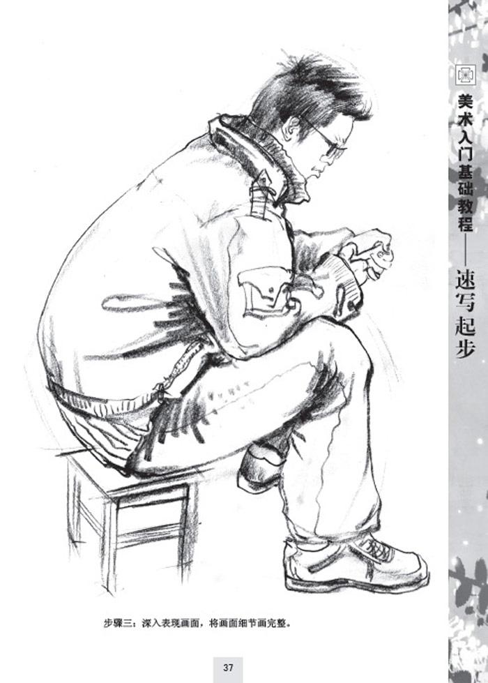 《美术入门基础教程--速写起步》(张恒国.)【简介图片