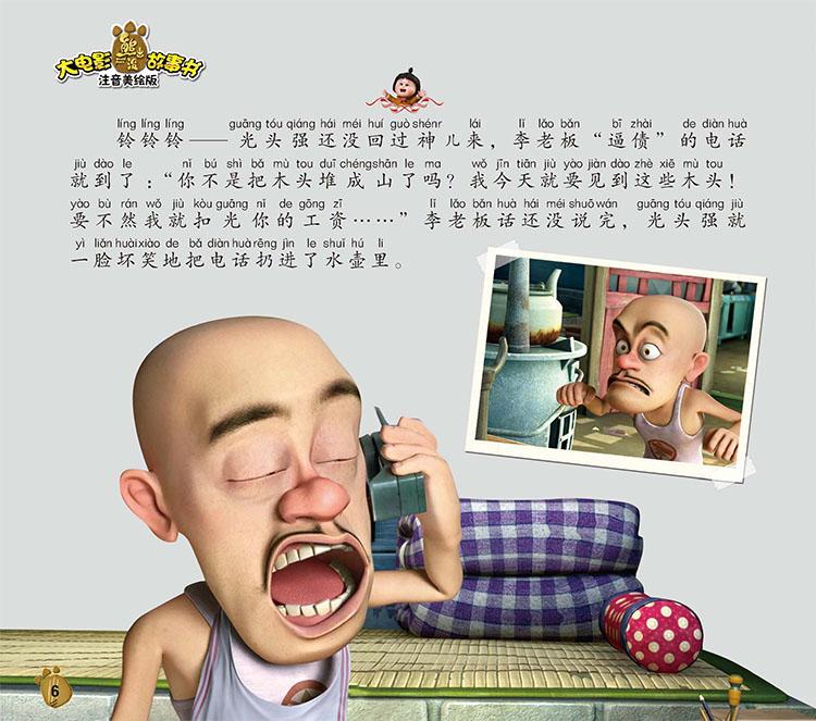 《熊出没之夺宝熊兵》-熊出没之夺宝奇兵嘟嘟/电影熊6