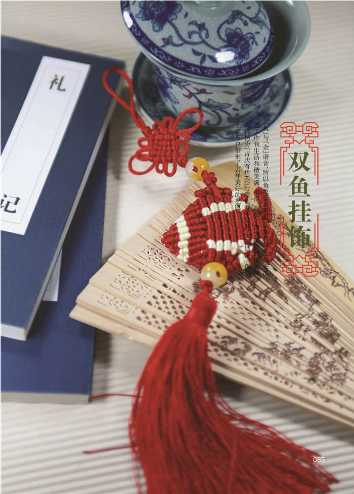 以清晰的步骤图片和简单的文字介绍为读者讲解其编织方法;中国结作品