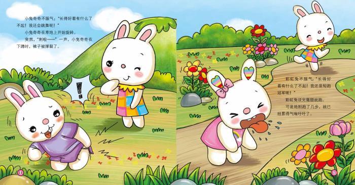 《彩虹兔幼儿好习惯培养绘本(8册)》(苏西.)【简介
