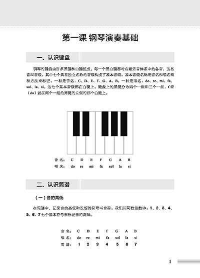 练习6 念故乡76  六, 乐曲练习  在那遥远的地方77  东方红77  万泉