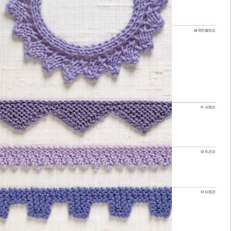 150手织毛线花边》(英)斯坦菲尔德
