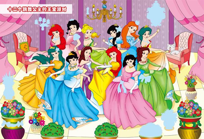 公主仙女贴贴画