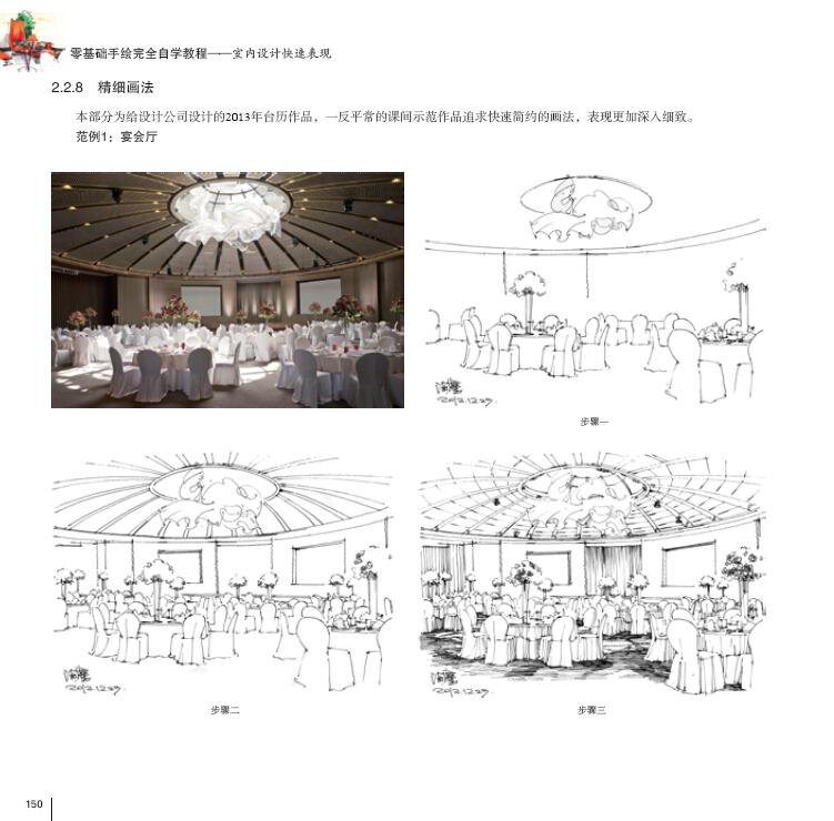 手绘基础-室内设计基础教程