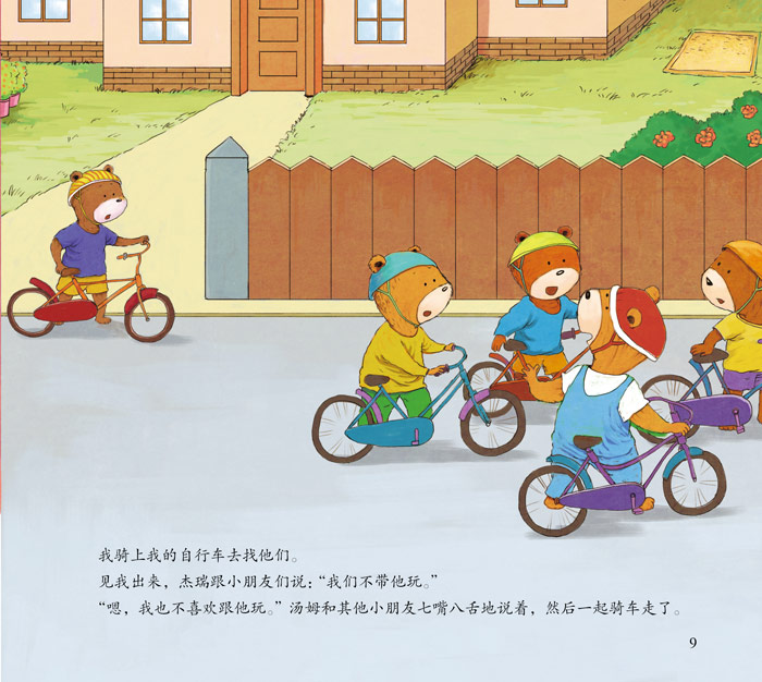 儿童自制图画书 图片合集