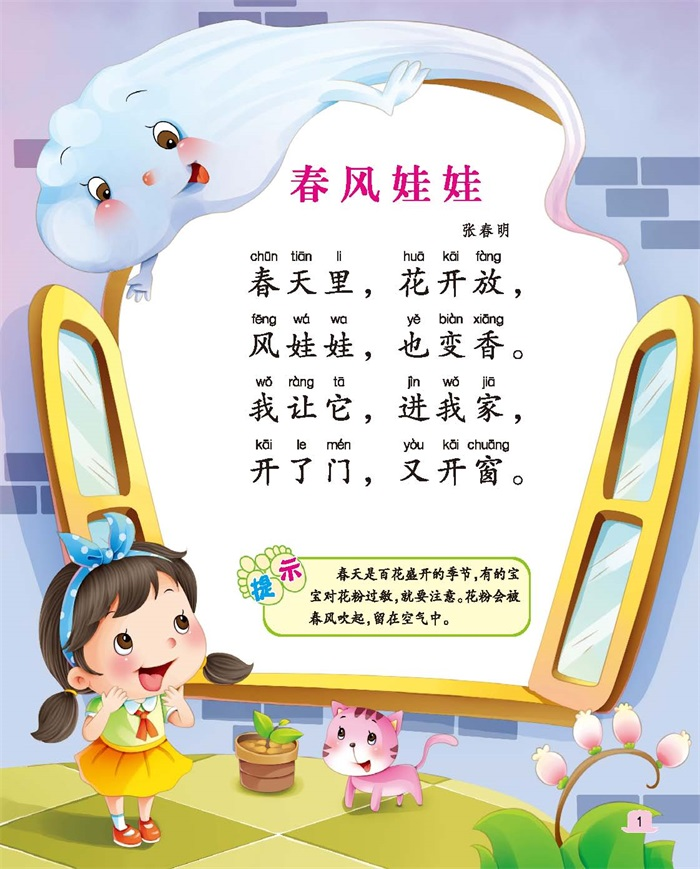 等个人儿歌集十四本,《阳光宝宝成长阅读馆快乐小故事》和《小宝贝