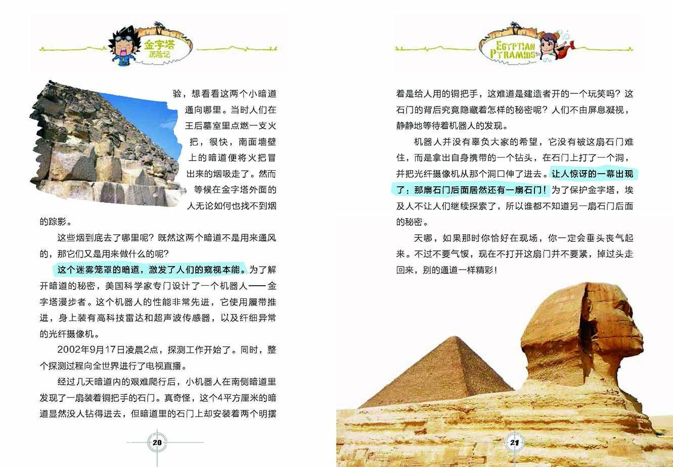 书:金字塔历险记