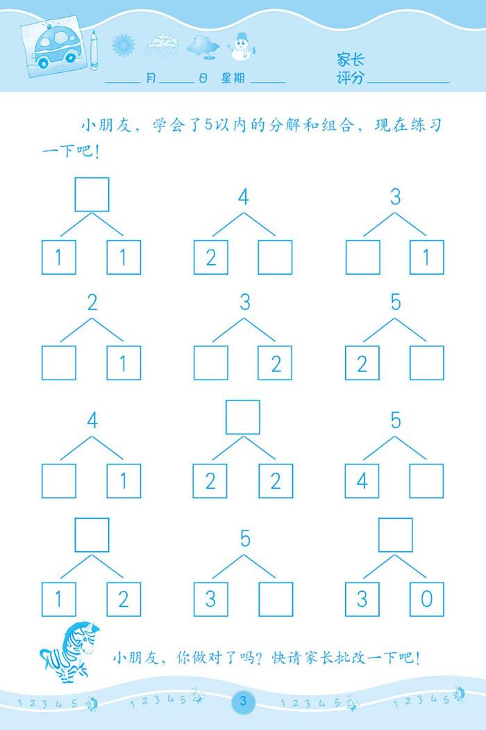 幼儿学前算术练习本:10以内的减法运算