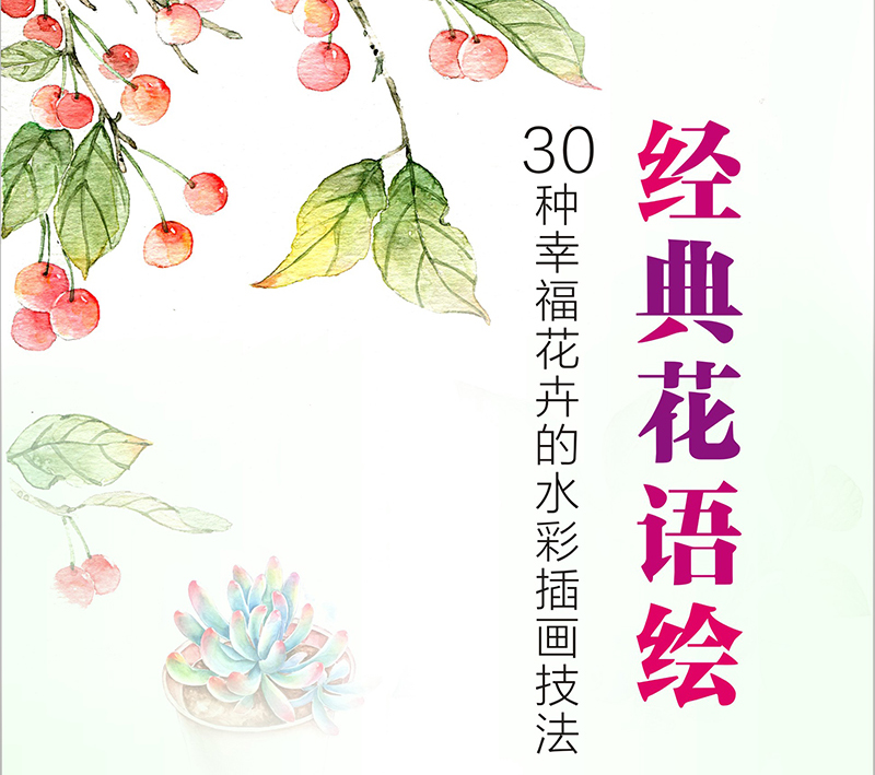 30种幸福花卉的水彩插画技法