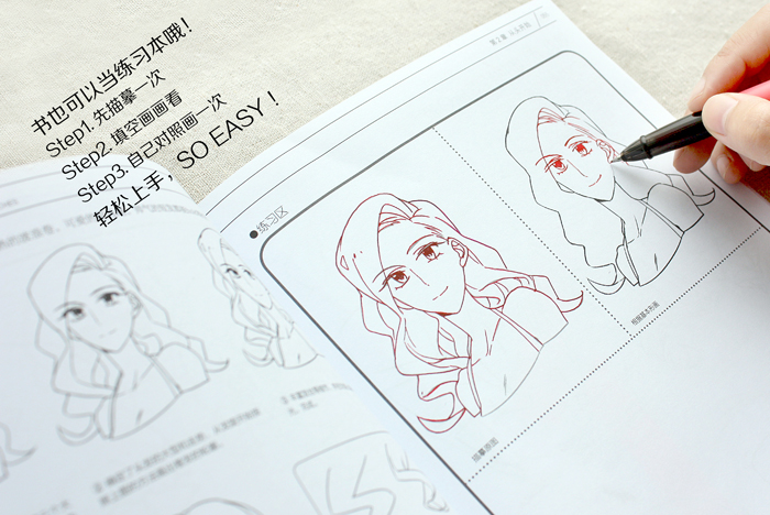 最好学漫画素描技法-超萌美少女