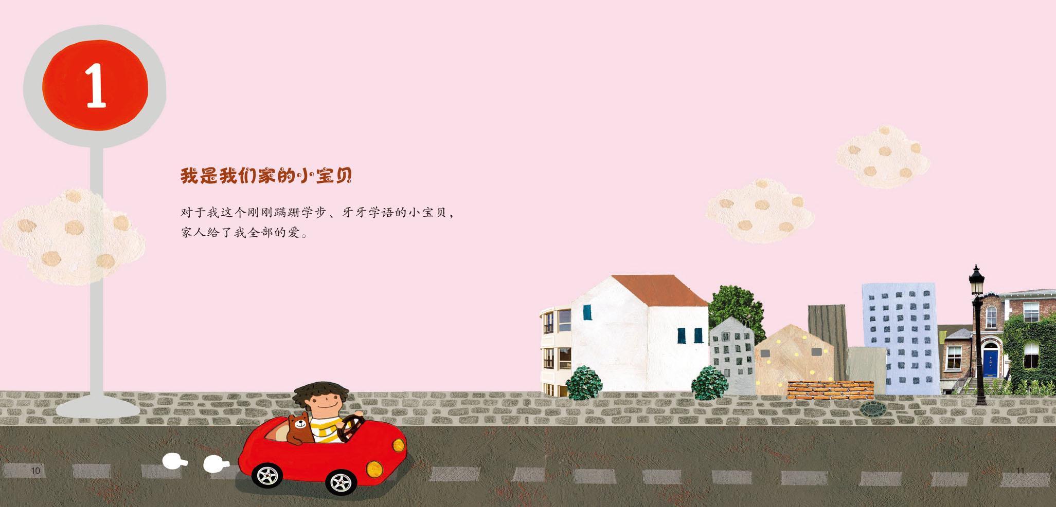 韩国手绘宝宝成长记录册(2岁以下)赠送澳贝玩具小推车