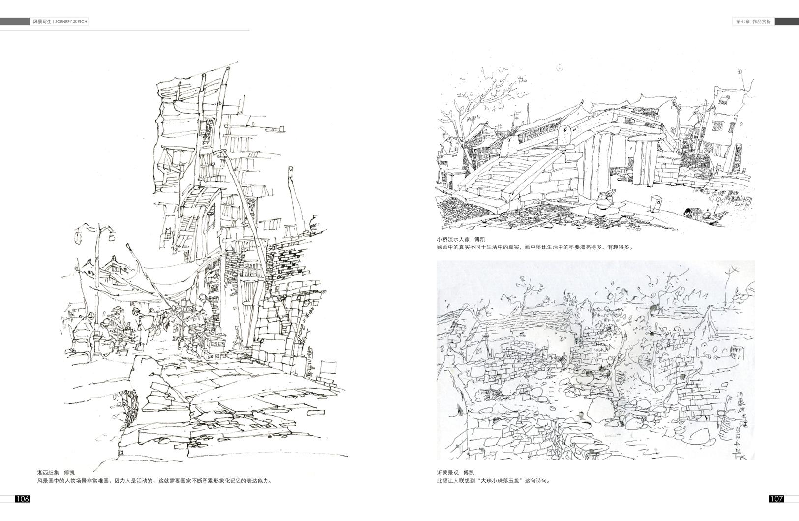 风景写生---中国高等院校建筑学科精品教材