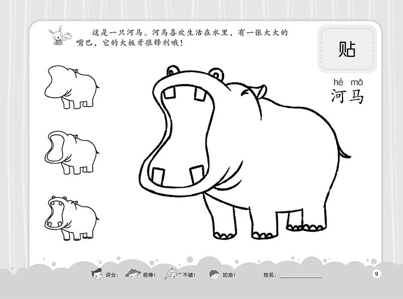爱德少儿 宝宝学画画 动物植物 涂鸦图画本填色本幼儿童学画本美术