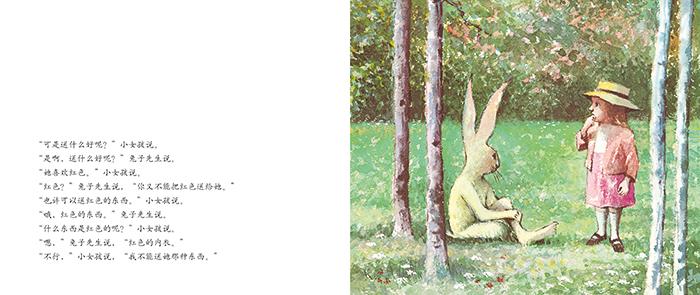 《兔子先生和美好的礼物》((美)夏洛特·佐罗托.)