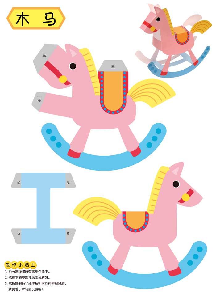 fun书 立体纸磨坊:玩具总动员    1.可爱的动物    2.恐龙王国    3.