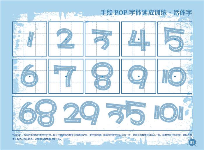 .活体字 带有笔画书写顺序 可直接描绘用的POP字体专项训练书