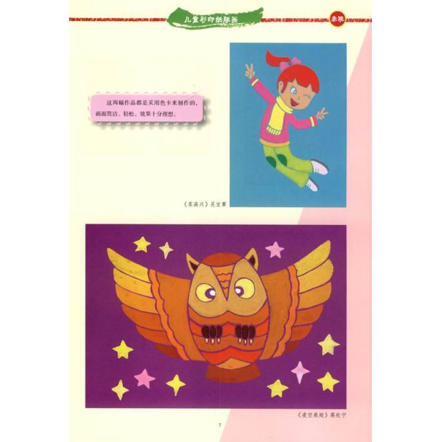 儿童彩印纸版画