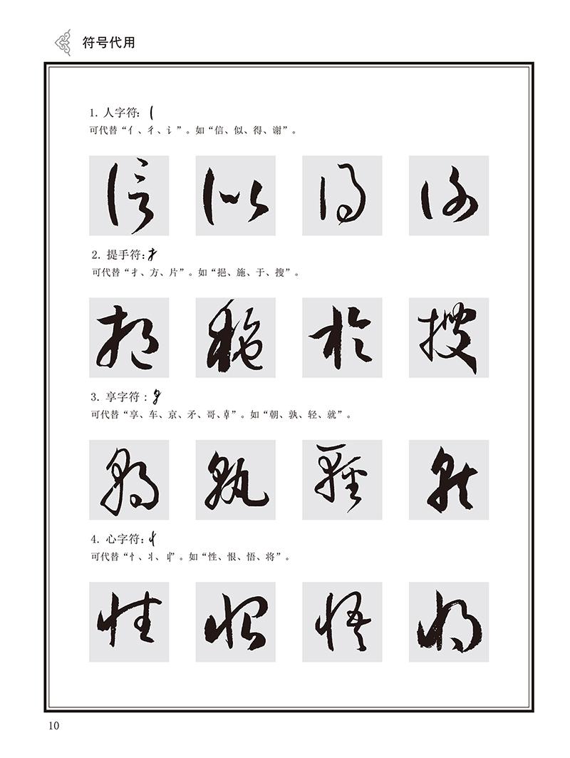书谱 升级版 毛笔书法字帖图片