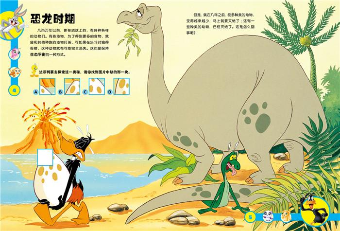 兔巴哥环保互动游戏书:濒危动物连连看