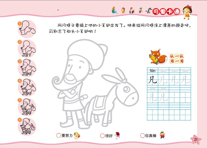 趣味识字简笔画.可爱卡通