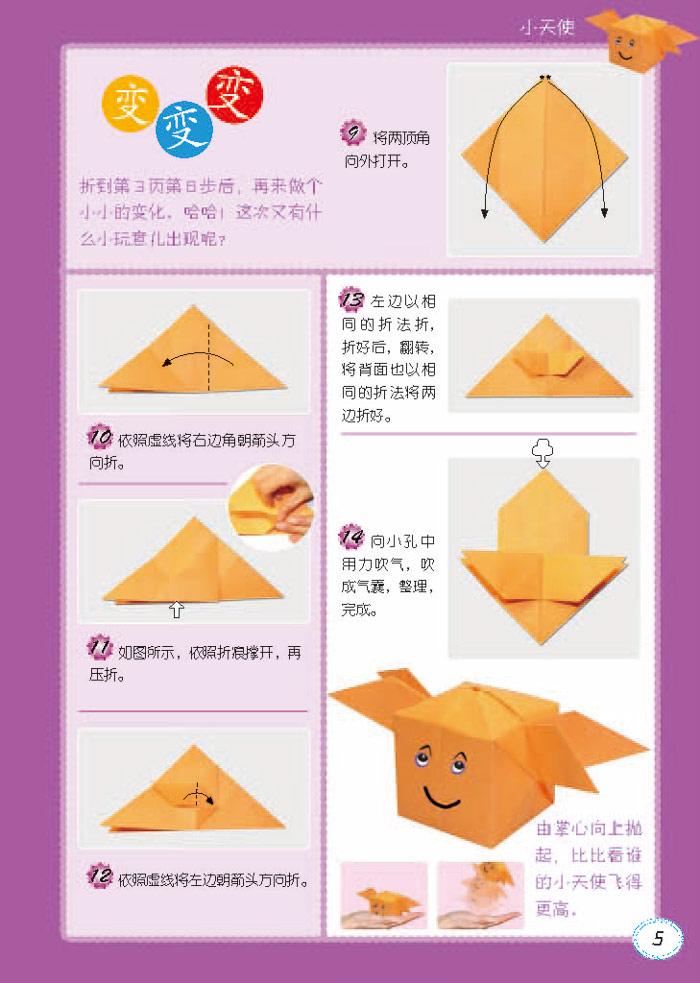 翻绳,手影,创意手工一本全   巧手折纸  折纸符号1  游戏篇  大风车2
