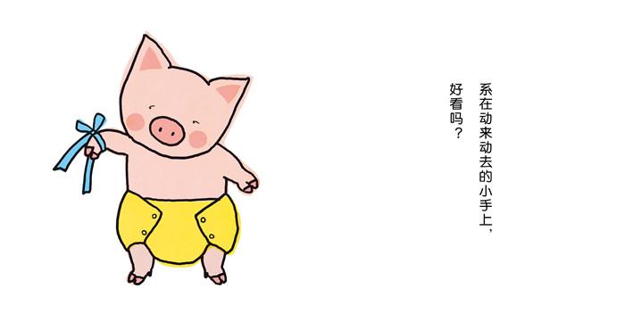 0-3岁幼儿自我认知绘本:我的身体