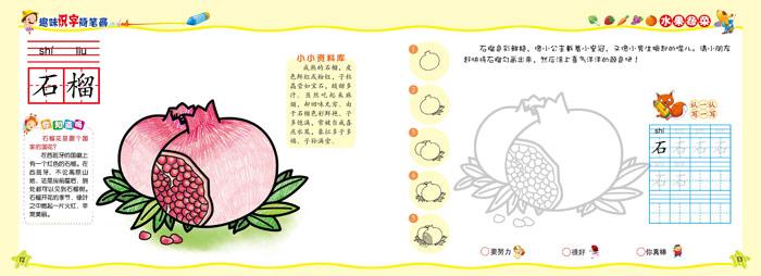 趣味识字简笔画.水果蔬菜