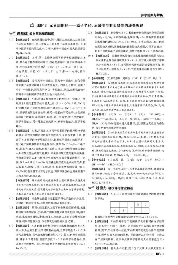 选修3(物质结构与性质)