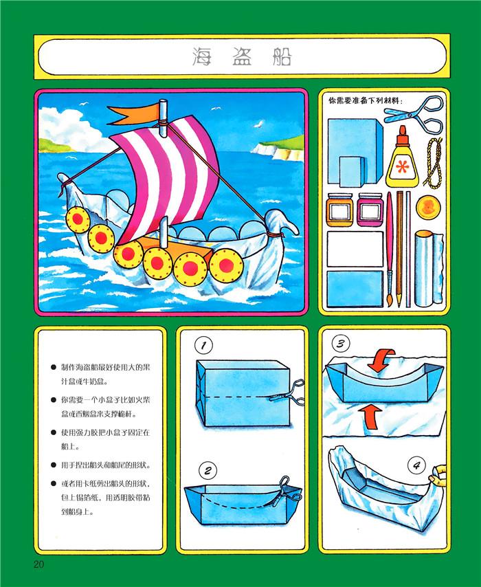 轮船可爱的动物》(