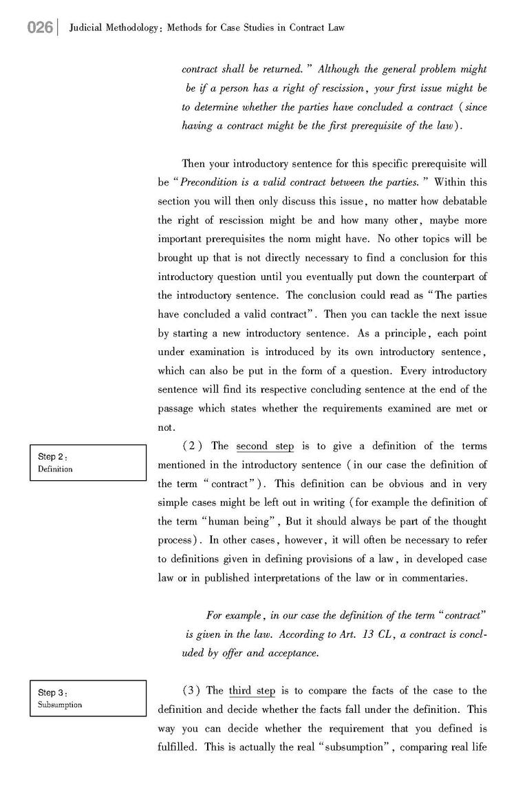 《《法律适用方法·合同法案例分析方法(英文版)》