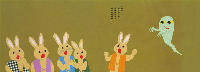 濑名惠子的孩子国:小幽灵吓坏了!