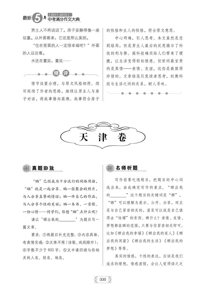 最新5年中考满分作文大典(2011-2015)